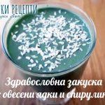 Здравословна закуска с овесени ядки и спирулина