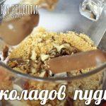 Рецепта за шоколадов пудинг