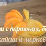 Смути с портокал, банан, кайсии и морков