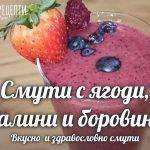 Смути с ягоди, малини и боровинки