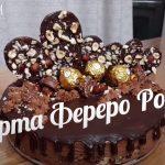 Торта Фереро Роше