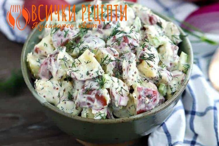 Картофена салата с майонеза и кисело мляко