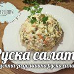 Домашна руска салата