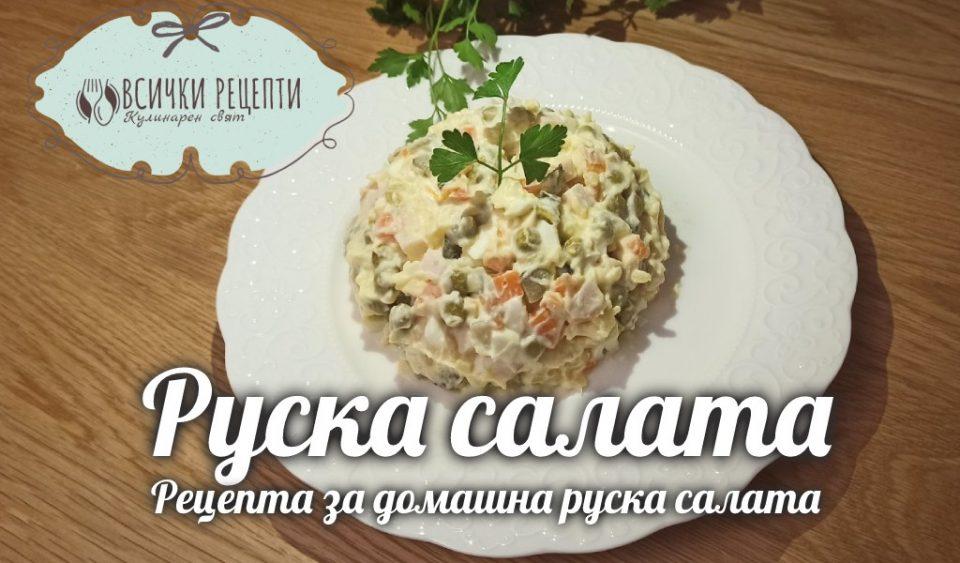 Как се прави домашна руска салата