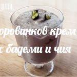 Боровинков крем с бадеми и чия