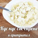 Кускус със сирене и масло
