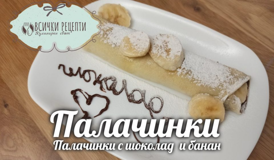Палачинки с шоколад