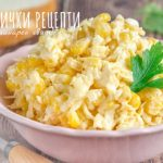 Салата с царевица, сирене и яйца