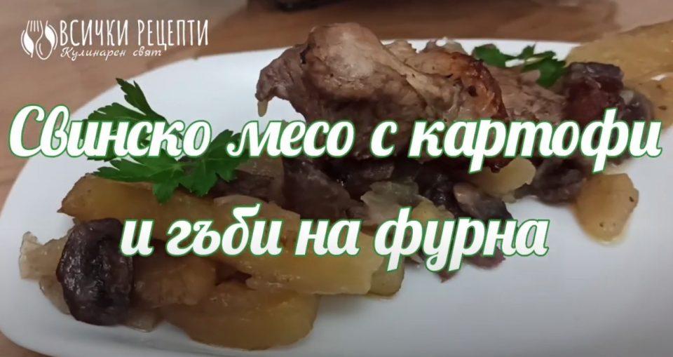 Свинско месо с картофи и гъби на фурна