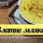 Рецепта за златно мляко | ВИДЕО РЕЦЕПТА
