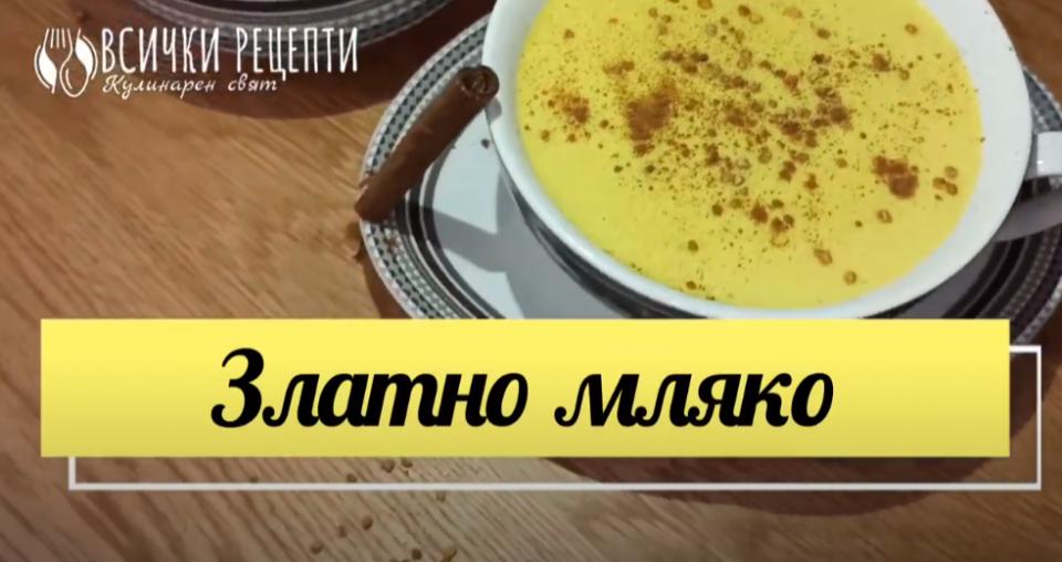 Лесна и вкусна рецепта за златно мляко