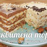 Бисквитена торта с домашен крем и шоколад