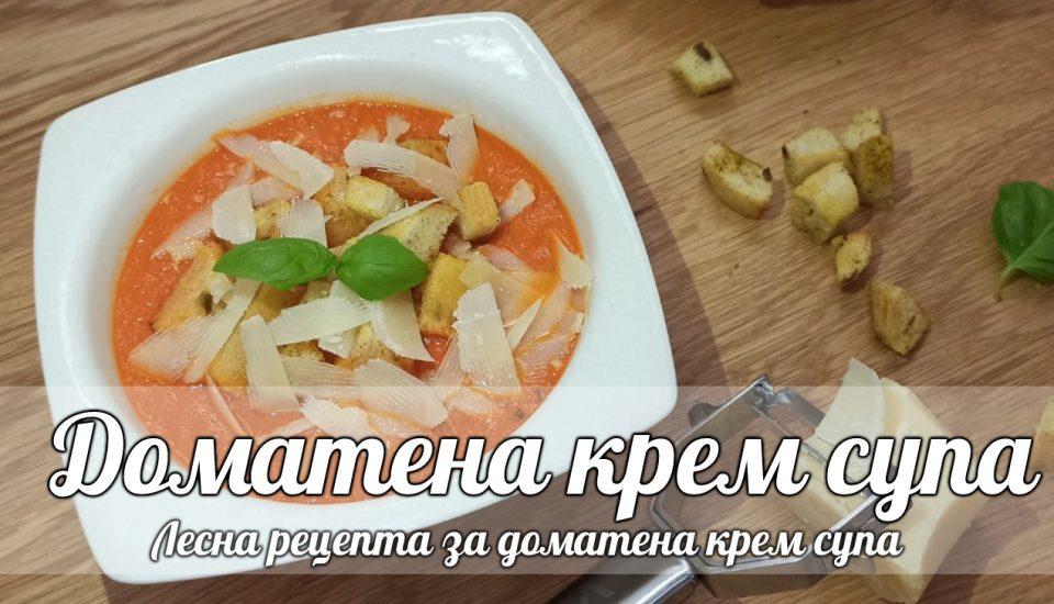 Лесна рецепта за доматена крем супа