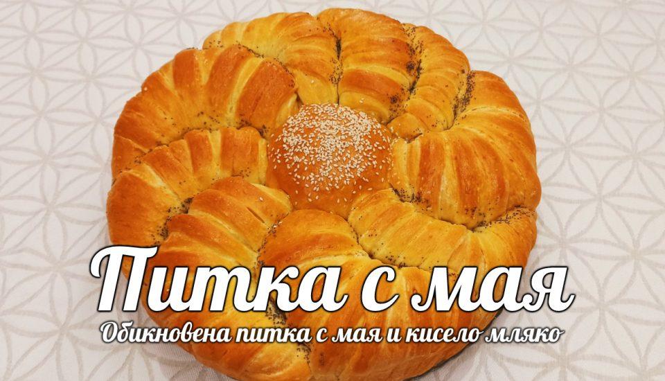 Вкусна и лесна рецепта за пухкава питка с мая