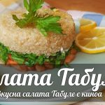 Най-вкусната салата с киноа | ВИДЕО РЕЦЕПТА