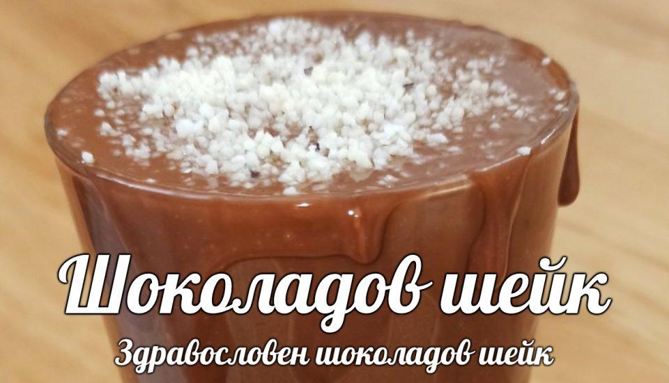 здравословен шоколадов шейк