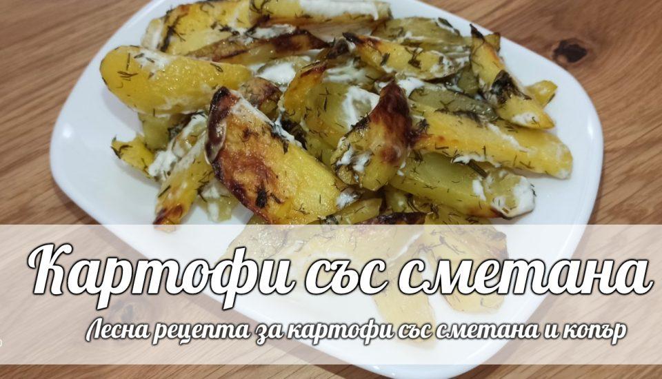 картофи със сметана