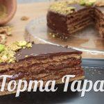 Класическа рецепта за торта Гараш | ВИДЕО
