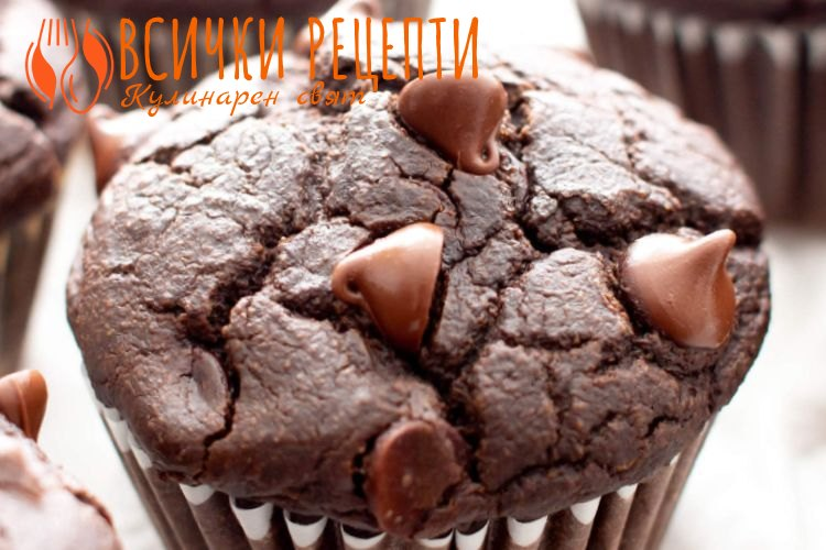 Мъфини с шоколад