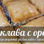 Традиционна баклава с орехи
