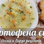 Рецепта за картофена супа. Видео