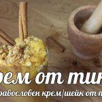 Крем от тиква. Вкусна рецепта