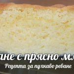 Рецепта за пухкаво реване с прясно мляко