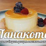 Панакота – Видео рецепта