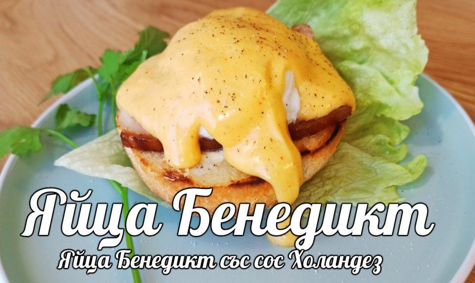 Яйца Бенедикт със сос Холандез