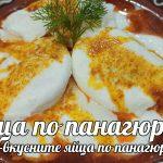 Яйца по панагюрски рецепта – Видео рецепта