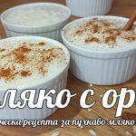 Мляко с ориз – Видео рецепта