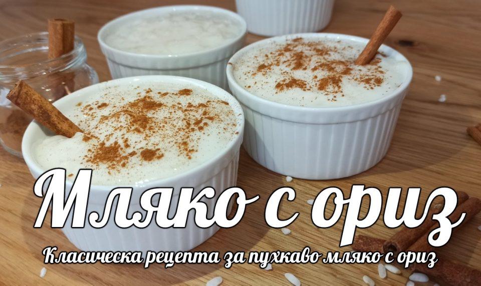 Мляко с ориз