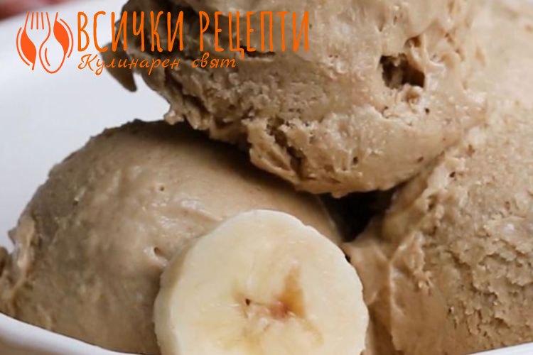 Домашен сладолед с банани