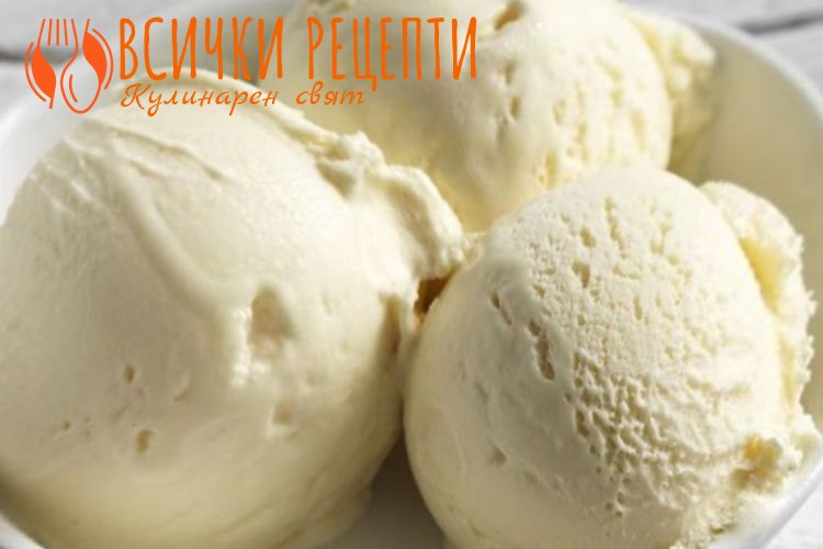 Домашен сладолед с прясно мляко и яйца