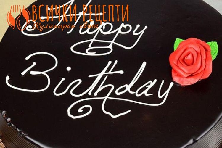 Шоколадова торта за рожден ден