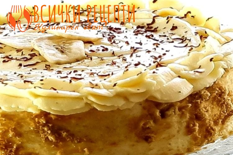 ?исквитена торта с домашен крем и банани