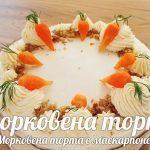 Лесна морковена торта