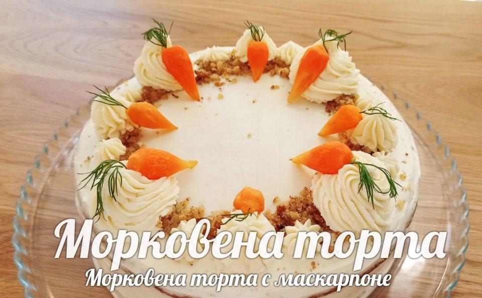 Сочна морковена торта