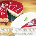 Торта Мартеница