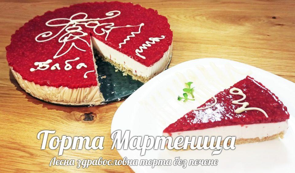 Лесна здравословна торта без печене