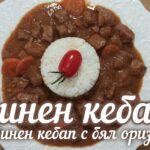 Вкусен Винен кебап