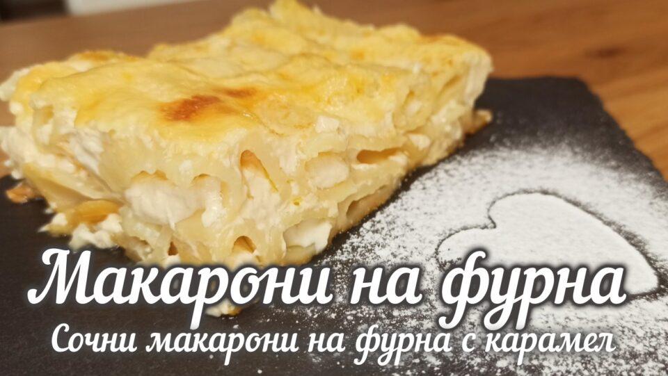 Сочни макарони на фурна с карамел