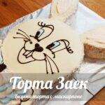 Торта Заек. Торта за Великден   ВИДЕО РЕЦЕПТА
