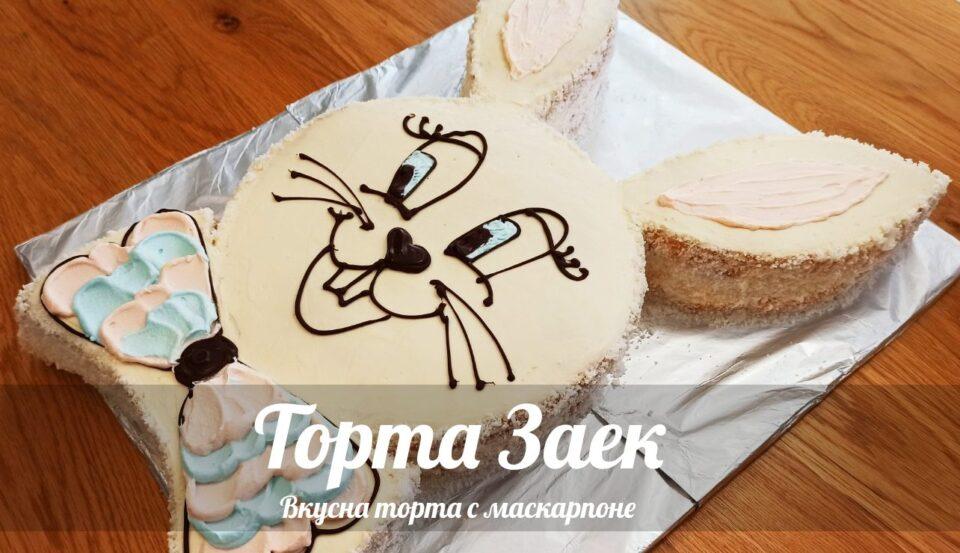 Торта заек