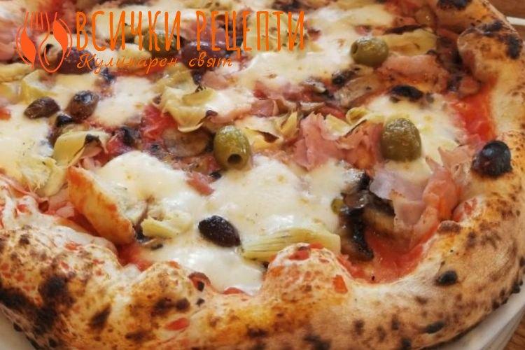 Пица Капричоза оригинална рецепта
