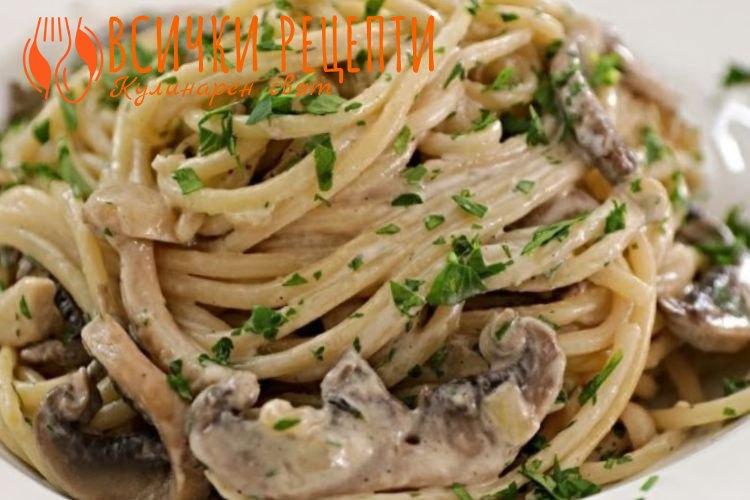 Спагети с гъби и сметана