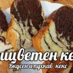 Трицветен кекс / мраморен кекс
